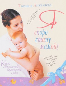 Книга Книга о гармоничной беременности. Я скоро стану мамой!