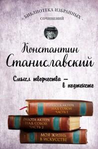Книга Константин Станиславский. Работа актера над собой Части 1 и 2. Моя жизнь в искусстве