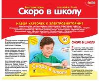 Набор карточек к электровикторине 'Скоро в школу' (1049)