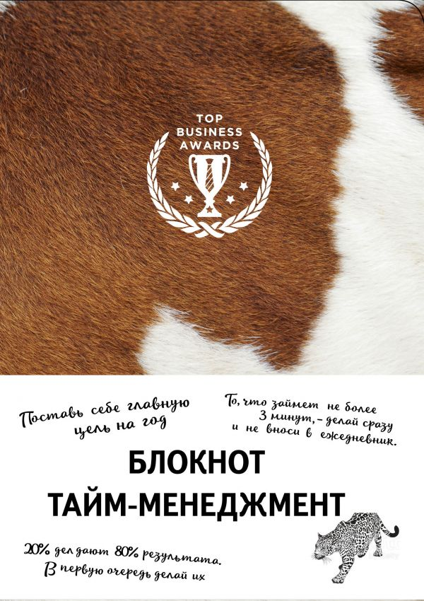 Купить Блокнот. Тайм-менеджмент (корова), Эксмо-Пресс