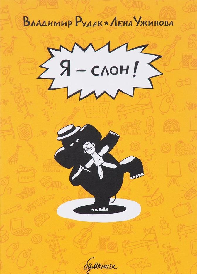 Купить Я - слон!, Владимир Рудак, 978-5-906331-45-8