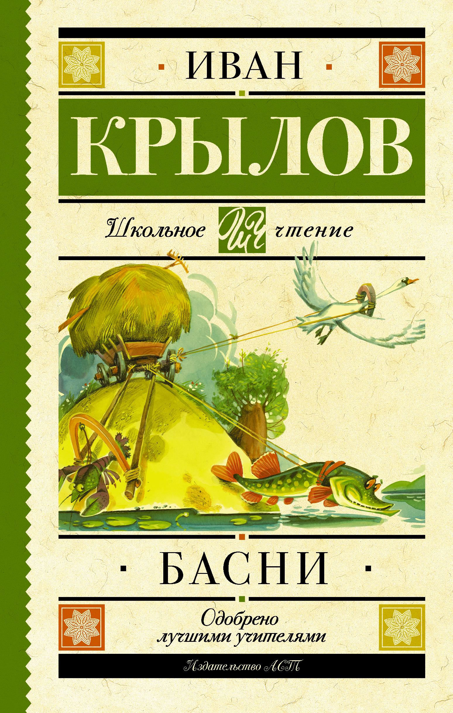 Купить Басни, Иван Крылов, 978-5-17-103738-3