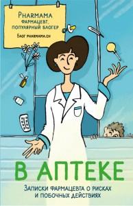 Книга В аптеке. Записки фармацевта о рисках и побочных действиях