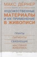 Книга Художественные материалы и их применение в живописи