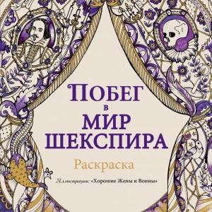 Книга Побег в мир Шекспира. Раскраска