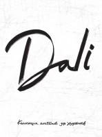 Книга Dali. Альбом для портретов (белый)