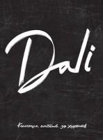 Книга Dali. Альбом для портретов (черный)