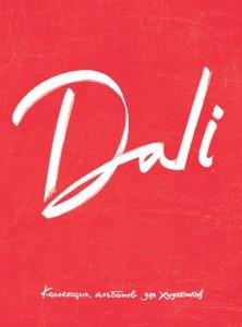Книга Dali. Альбом для портретов (красный)