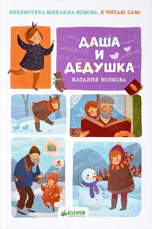Купить Я читаю сам! Даша и дедушка, Наталия Волкова, 978-5-00115-034-3