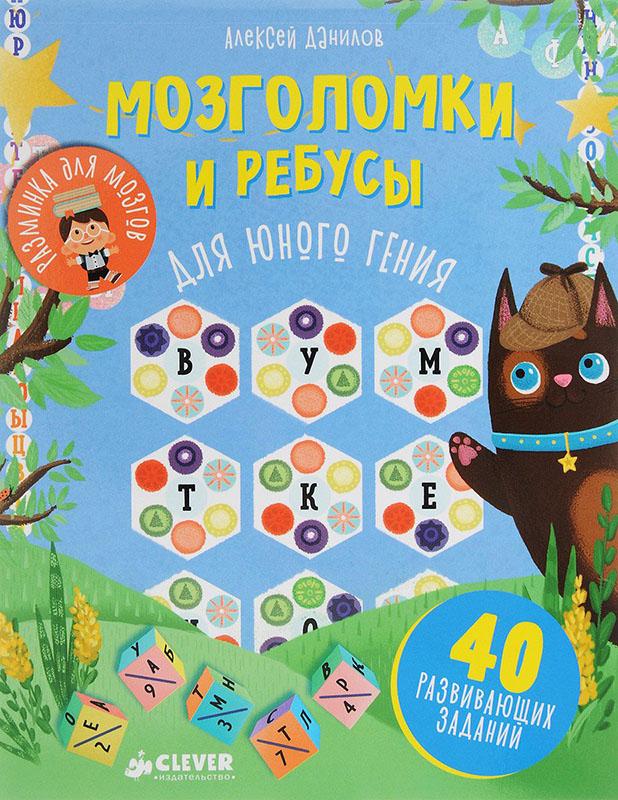 Купить Мозголомки и ребусы для юного гения, Алексей Данилов, 978-5-00115-088-6