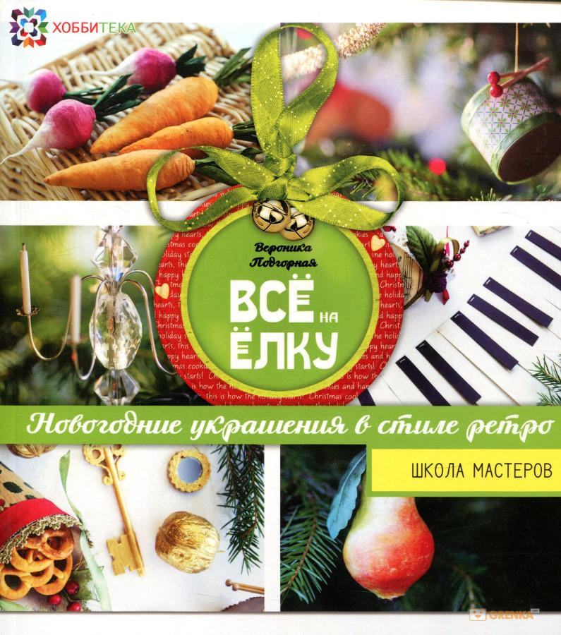 Купить Всё на елку, Вероника Подгорная, 978-5-9908310-7-0