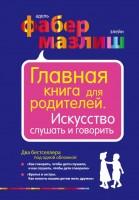 Книга Главная книга для родителей. Искусство слушать и говорить