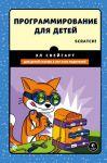 Книга Программирование для детей. Делай игры и учи язык Scratch!