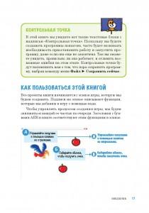 фото страниц Программирование для детей. Делай игры и учи язык Scratch! #10