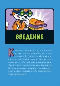 фото страниц Программирование для детей. Делай игры и учи язык Scratch! #5