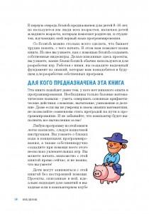 фото страниц Программирование для детей. Делай игры и учи язык Scratch! #14