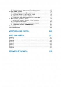 фото страниц Программирование для детей. Делай игры и учи язык Scratch! #3