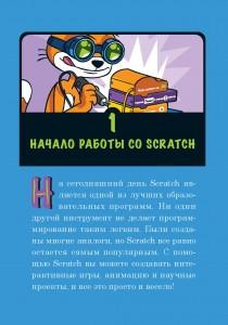 фото страниц Программирование для детей. Делай игры и учи язык Scratch! #11