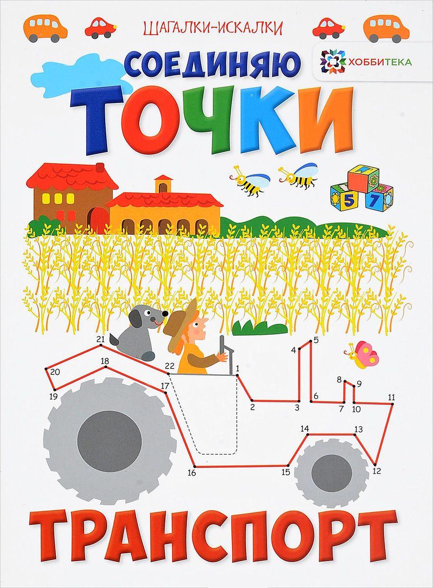 Купить Соединяю точки. Транспорт, Е. Киричек, 978-5-9500204-7-6