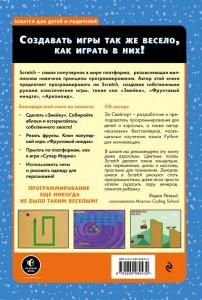 фото страниц Программирование для детей. Делай игры и учи язык Scratch! #2