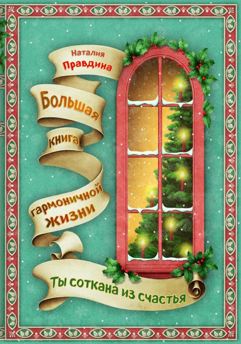 Купить Ты соткана из счастья. Большая книга гармоничной жизни, Наталия Правдина, 978-5-699-98768-9