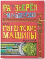 Книга Как гигантские машины устроены