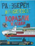 Книга Как корабли и лодки устроены