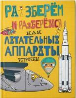 Книга Как летательные аппараты устроены