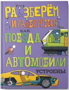 Книга Как поезда и автомобили устроены
