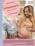 Книга Беременность день за днем. Книга-консультант от зачатия до родов