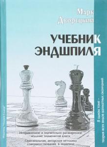 Книга Учебник Эндшпиля