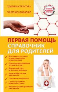 Книга Первая помощь. Справочник для родителей