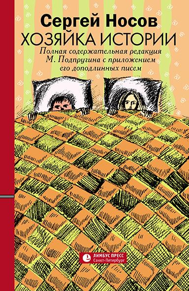 Купить Хозяйка истории, Сергей Носов, 978-5-8370-0824-5
