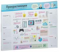 Подарок Планинг Прокрастинация (PL02)