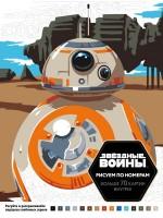 Книга Звёздные войны. Рисуем по номерам