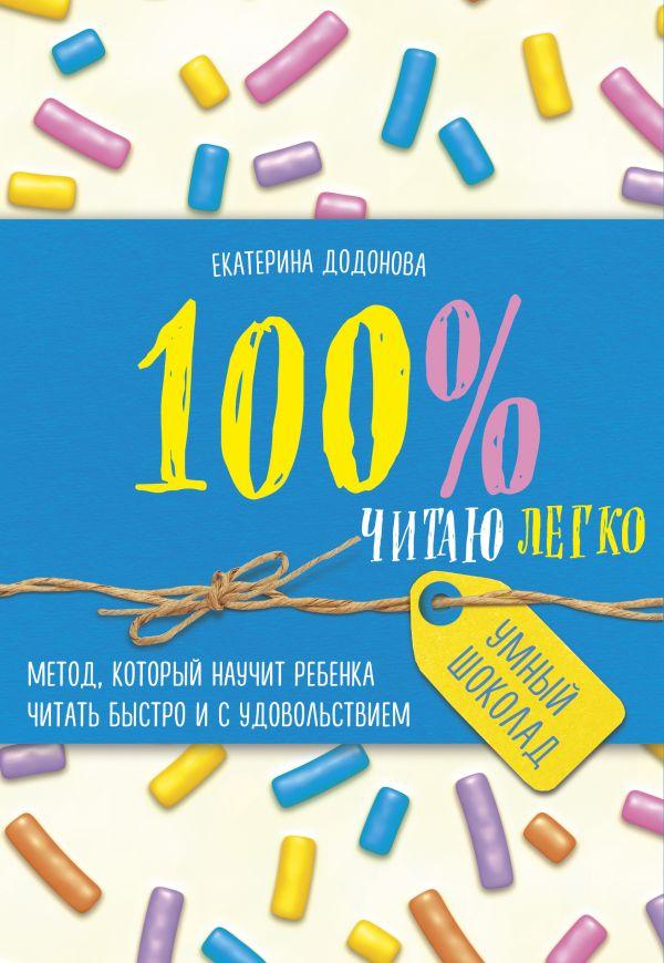 Купить 100% читаю легко. Метод, который научит ребенка читать быстро и с удовольствием, Екатерина Додонова, 978-5-04-089045-3