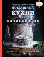 Книга Большая энциклопедия домашней кухни для начинающих