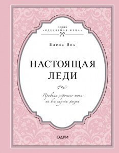 Книга Настоящая леди. Правила хорошего тона на все случаи жизни