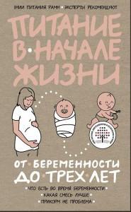 Книга Питание в начале жизни. От беременности до 3-х лет
