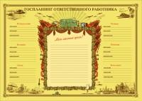 Подарок Планинг Ответственный работник (PL01)