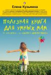 Книга Полезная книга для умных мам