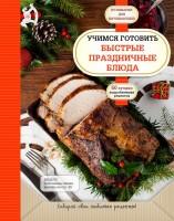 Книга Учимся готовить быстрые праздничные блюда