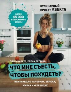 Книга Что мне съесть, чтобы похудеть? Кулинарный проект #SEKTA