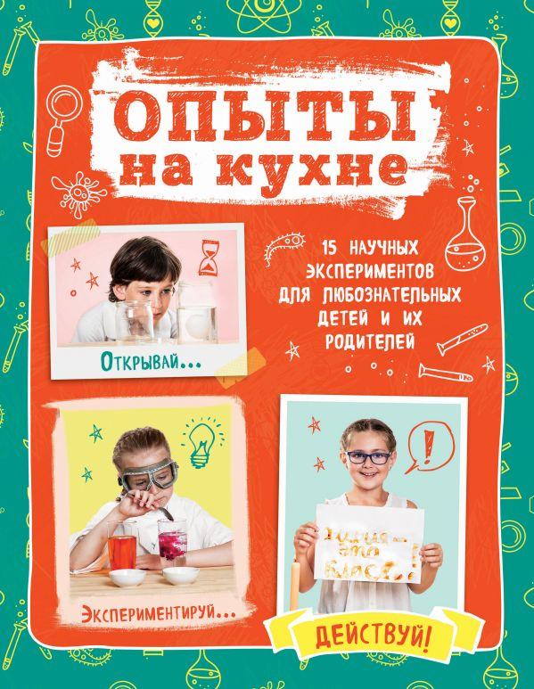 Купить Опыты на кухне. Весело и интересно!, Олеся Гиевская, 978-5-699-99675-9