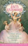 Книга Быть балериной. Частная жизнь танцовщиц Императорского театра