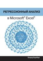 Книга Регрессионный анализ в Microsoft Excel