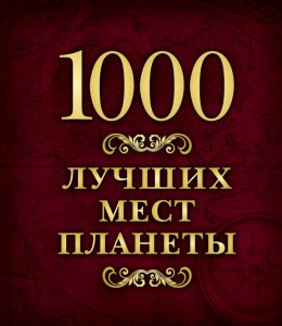 Книга 1000 лучших мест планеты (в коробе)