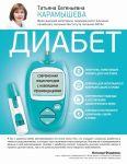 Книга Диабет. Современная энциклопедия с новейшими рекомендациями