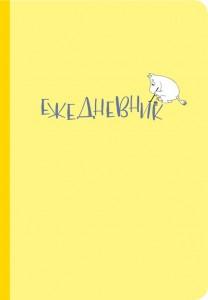 Книга Ежедневник Муми-тролль (недатированный, жёлтый)