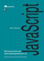 Книга Функциональное программирование на JavaScript: как улучшить код JavaScript-программ